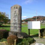 愛川町三僧合戦場跡